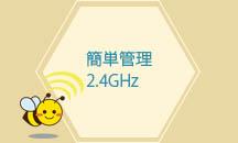 導入前のCH確認が不要な2.4GHz