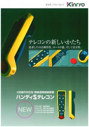ハンディSテレコン カタログ(無線システム、遠隔操縦装置)