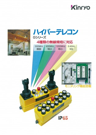 ハイパーテレコン Gシリーズ カタログ(無線システム、遠隔操縦装置)